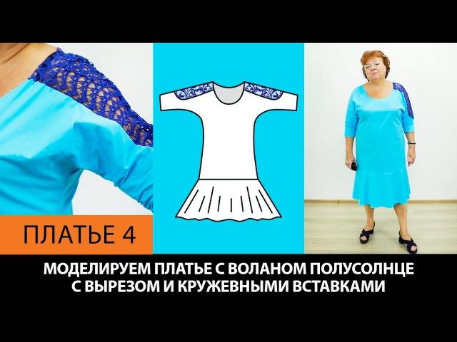 Платье с воланом полусолнце, вырезом и кружевными вставками на основе платья без выкройки. Платье 4.