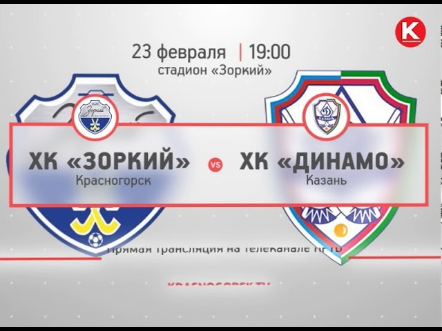 КРТВ. ХК «Зоркий» (Красногорск) - ХК «Динамо» (Казань)