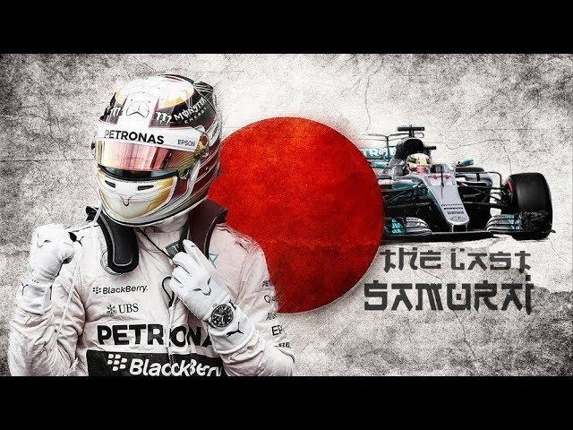F1 GP Japan 2017 - The last Samurai