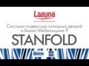 Система подвесных складных дверей Laguna Stanfold в Базис-Мебельщике