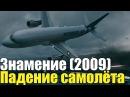 Падение самолёта Знамение 2009