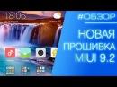 ( ОбзорПО) Наконец-то обновление прошивки MIUI 9.2 для старых смартфонов Xiaomi