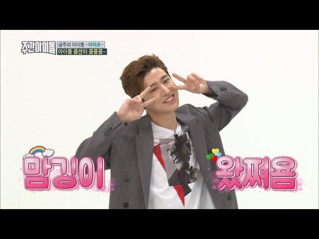 (Weekly Idol EP.341) Precious IKON B.I's Lovely moment [진귀한 비아이 애교타임]