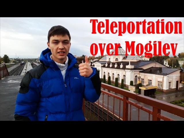 Teleportation over Mogilev/Телепортация по Могилеву