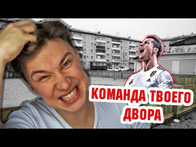 ДОЛБАНУТАЯ ДВОРОВАЯ КОМАНДА FIFA