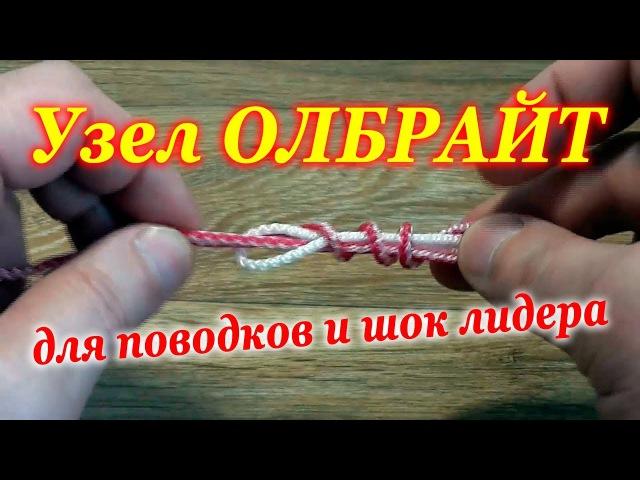 Рыболовный узел Олбрайт для поводков и шок лидера - Как вязать