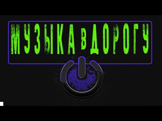 ЗАВОДНАЯ МУЗЫКА В ДОРОГУ 2018