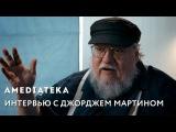 Интервью с Джорджем Мартином