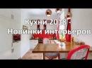 Кухни 2018 100 Новинок в Дизайне Интерьера