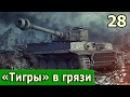 «Тигры» в грязи. Воспоминания немецкого танкиста. Аудиокнига (28 часть)