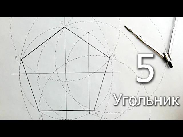 Построение пятиугольника циркулем