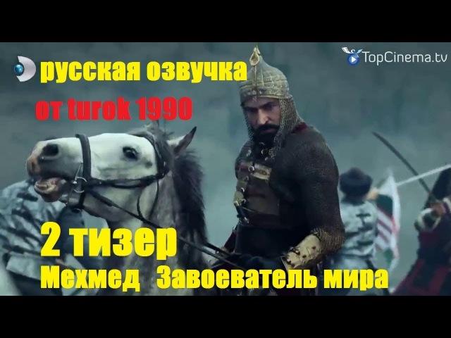 Мехмед Завоеватель мира Тизер 2 озвучка от turok1990 (СКОРО!)