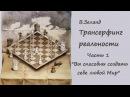 Материализация мыслей Как это работает Вадим Зеланд
