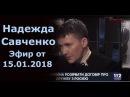 Надежда Савченко, народный депутат, в Вечернем прайме телеканала 112 Украина, 15....