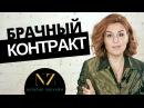 Брачный контракт Брачный договор За и ПРОТИВ Брачный контракт в России