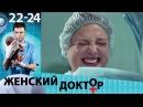 Женский доктор - 1 сезон - Серии - 22-24 - русская мелодрама HD