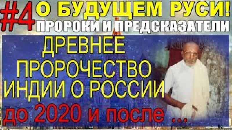 Ведическое пророчество о возрождении СССР к 2020 г. Пророки и предсказатели (4 серия) [12.01.2018]