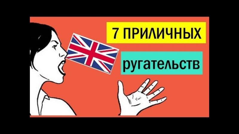 Ругательства на английском: 7 приличных способов