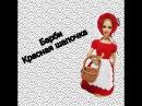 Барби - Красная шапочка. Вязание крючком.1 часть