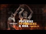 РОССИЙСКИЕ ИГРОКИ, ИГРАВШИЕ В НБА (ЧАСТЬ 2)  RUSSIANS PLAYERS IN NBA (CHAPTER 2)