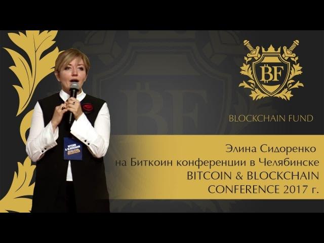 🎯 📈 Элина Сидоренко на Биткоин конференции в Челябинске   BITCOIN BLOCKCHAIN CONFERENCE 2017 г.