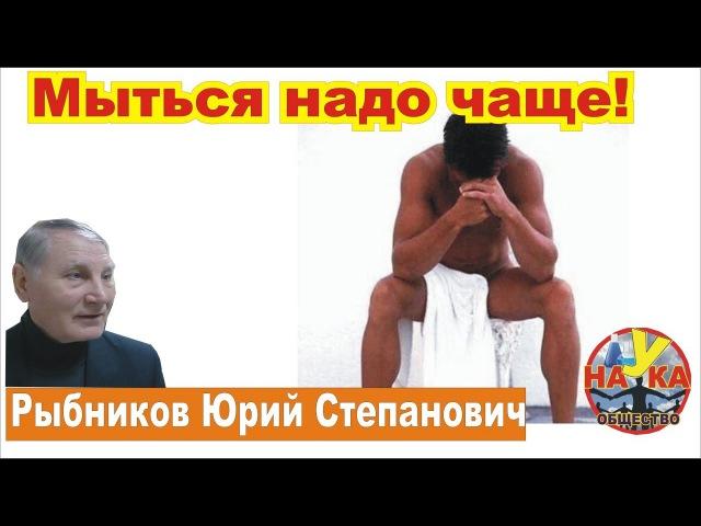 Ни один Русский не обрезается Чаще мыться надо Рыбников Ю С