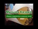 Музыка Казаха - сборник современных казахских песен #007