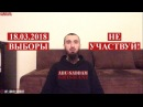 18.03.2018 - Выборы в России Что делать чеченцам/кавказцам