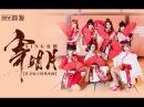 【SING女团】「寄明月」正式版MV   Ký Minh Nguyệt - SING Nữ Đoàn