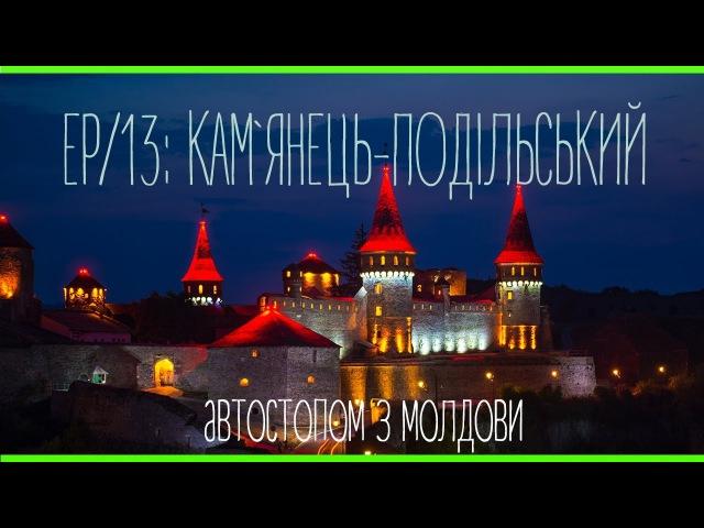 Краєвиди Кам'янець-Подільського *_* ( Автостопом з Молдови, Ep/13 )