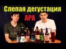 Слепая дегустация пива в стиле American Pale Ale APA. Русский крафт и не только.