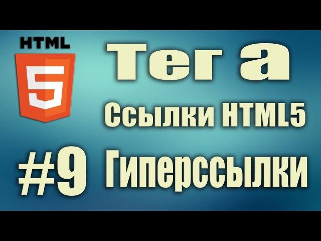 Тег a href. Ссылки HTML5. Вставить ссылку в картинку. Ссылка на файл. На сайт. Гиперссылка. HTML5 9