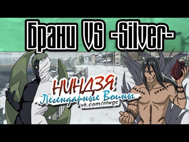 Ниндзя:Легендарные Воины  Брани VS -Silver-