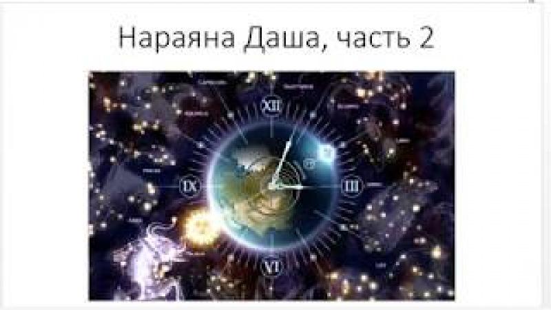 Астрология SSS1 ПК Урок 6 Нараяна даша Часть 2 Тушкин