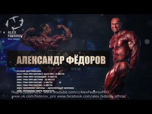 Александр Фёдоров приглашает на Siberian Power Pro Show 2017