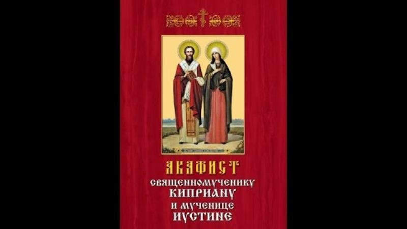 Акафист святому священномученику Киприану и святой мученице Иустине