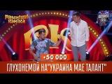 +50 000 - Скачков Сергей и Пешков Дмитрий