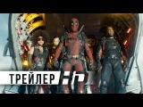Дэдпул 2 | Официальный трейлер RED BAND