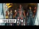 Дэдпул 2 Официальный трейлер RED BAND