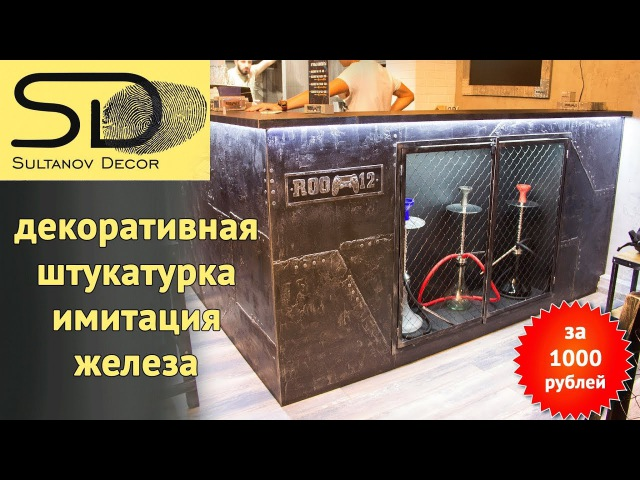 Декоративная штукатурка имитация метала , за 1000 рублей!