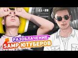 РАЗОБЛАЧЕНИЕ SAMP ЮТУБЕРОВ - ТОП 5 КОНФЛИКТОВ