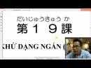 Minna Bài 19 P1 - Hướng dân học ngữ pháp chi tiết để 1 năm có N2