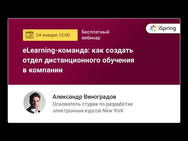 Корпоративное обучение — создаем отдел дистанционного обучения