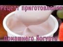 Рецепт приготовления вкусного полезного и домашнего йогурта на закваске Эвиталия в мультиварке