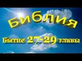 Библия книга Бытие главы 27-29 Иаков и Рахиль