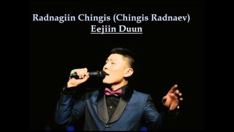 Чингис Раднаев - Ээжийн Дуун : Chingis Radnaev Eejiin Duun