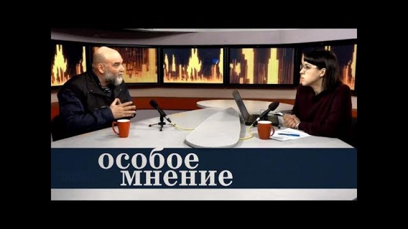 Особое мнение Орхан Джемаль 12.03.18
