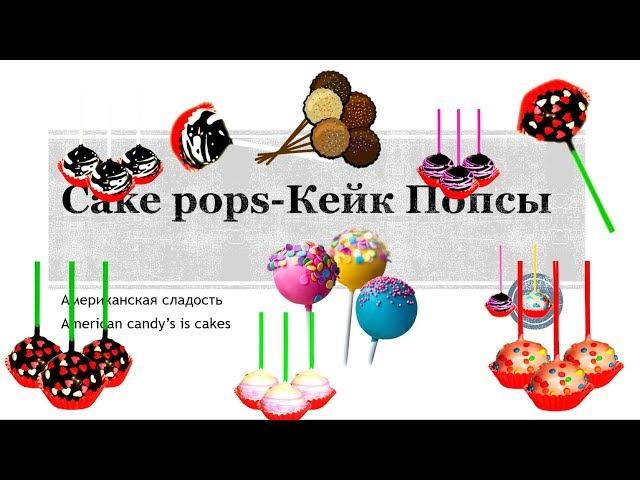 ТОРТ НА ПАЛОЧКЕ КЕЙК-ПОПСЫ (Американская Сладость) Cake Pops