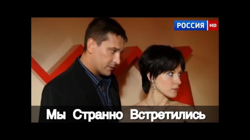 ЭТОТ ФИЛЬМ ЗАПОМНИТСЯ НА ДОЛГО!! Мы Странно Встретились Русские мелодрамы, фильмы HD