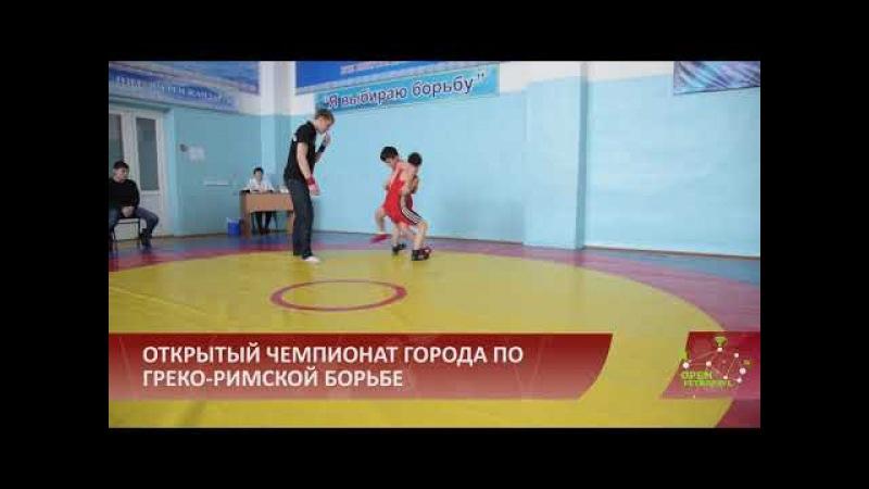 Чемпионат Петропавловска по греко-римской борьбе!